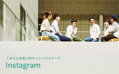 くまもと未来人材チャレンジステージ Instagram