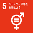 5ジェンダー平等を実現しよう