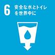 6安全な水とトイレを世界中に