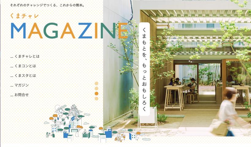 くまチャレWEBマガジンのホームページを公開しました。