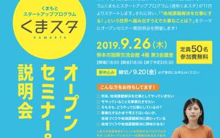 9/25開催くまスタオープンセミナー&説明会|イベントレポート