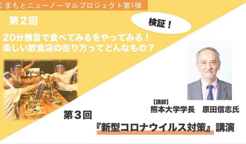 【告知】くまコン10月会・ニューノーマル時代のイートインの在り方を考える/開催日:10/21・28